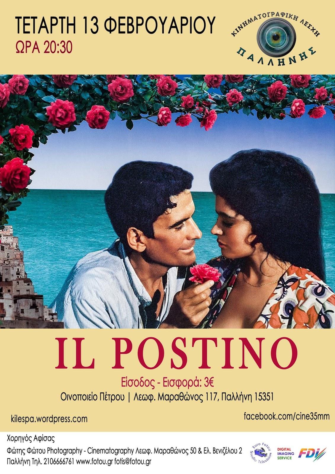 d477fa382d3 Il Postino (Ο Ταχυδρόμος), στην Κινηματογραφική Λέσχη Παλλήνης