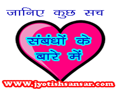 jyotish tips for true love in hindi