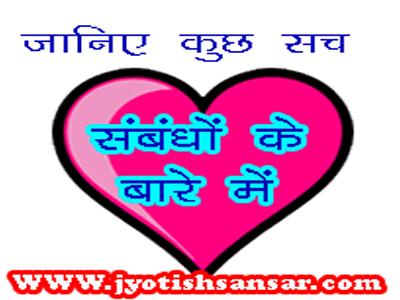jyotish tips for true love in hindi