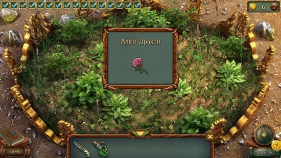 остался один цветок алый дракон в игре наследие 3 дерево силы