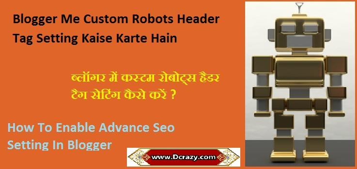 blogger blog me complete setting kaise kare
