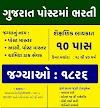 India Post : ગુજરાતમાં પોસ્ટ વિભાગમાં ૧૮૨૬ જેટલી ખાલી જગ્યાઓ માટે ભરતી Last Date || 20-01-2021