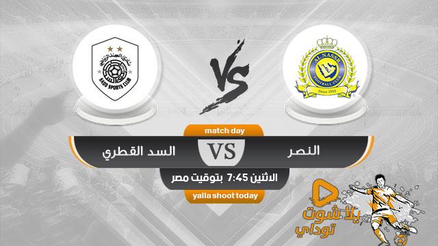يلا شوت مشاهدة مباراة النصر والسد بث مباشر Al Nasr vs Al Sadd في دوري أبطال آسيا 2019
