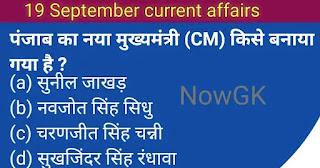 पंजाब का नया मुख्यमंत्री (CM) किसे बनाया गया है ?