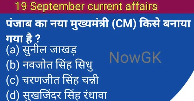 20 September Today current affairs in Hindi   questions and answers