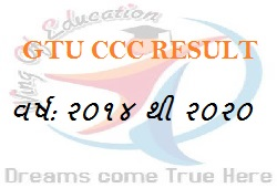 GTU CCC Result And Notification 2014 To 2020 Download Now