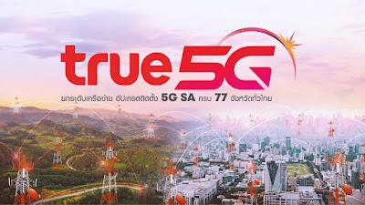 True 5G ยกระดับเครือข่ายอัปเกรดติดตั้ง 5G SA ครบ 77 จังหวัดทั่วไทย พร้อมส่งมอบทุกประสบการณ์อัจฉริยะ 5G ที่สมบูรณ์แบบให้เป็นจริง