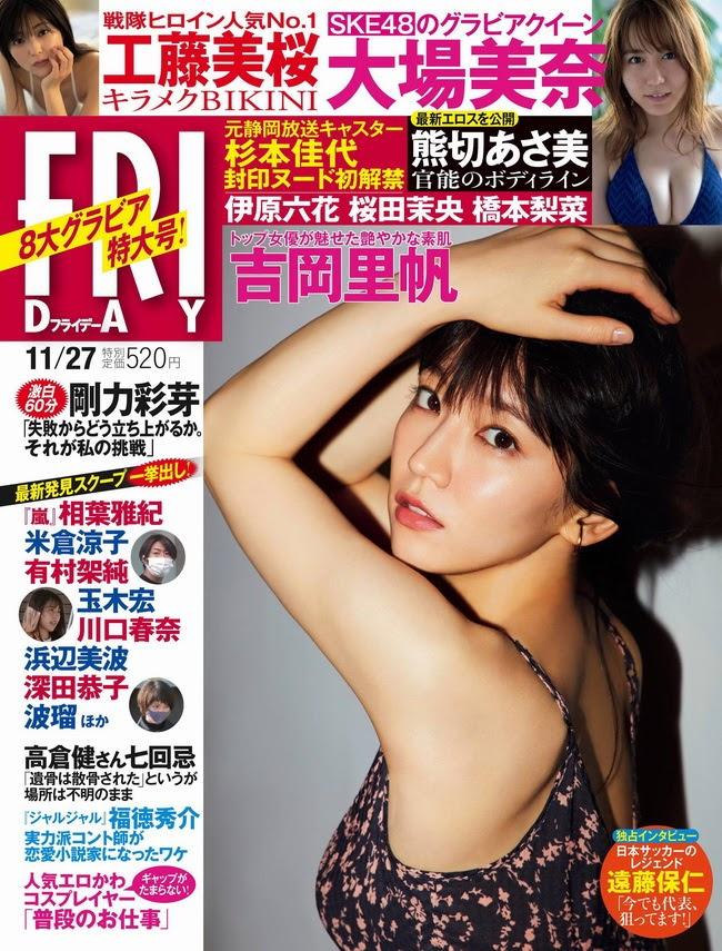 [FRIDAY] 2020.11.27 Riho Yoshioka, Mio Kudo, Rikka Ihara, Mao Sakurada, Mina Oba, Rina Hashimoto, Kayo Sugimoto, Asami Kumakiri, etc. 2705