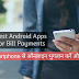 Best Android Apps Mobile Se Online Bill Pay Karne ke liye