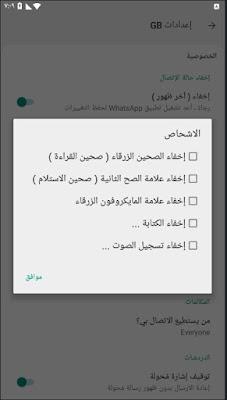 اعدادات خصوصية الرسائل GbWhatsApp