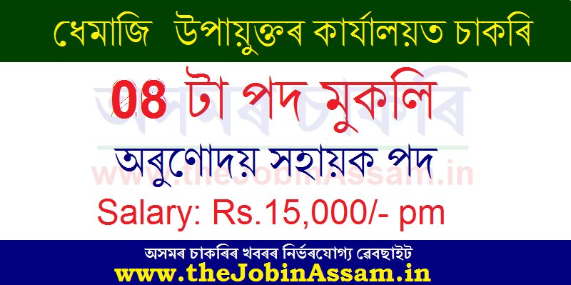 Deputy Commissioner, Dhemaji Recruitment 2020