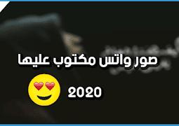 رمزيات واتس 2020 خلفيات واتس أب جديدة – صور واتس مكتوب عليها