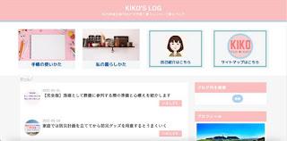 KIKO'S LOGのトップページのスクリーンショット
