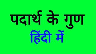 पदार्थ या द्रव्य के गुण अथवा विशेषताएं (Quality Of Matter In Hindi)