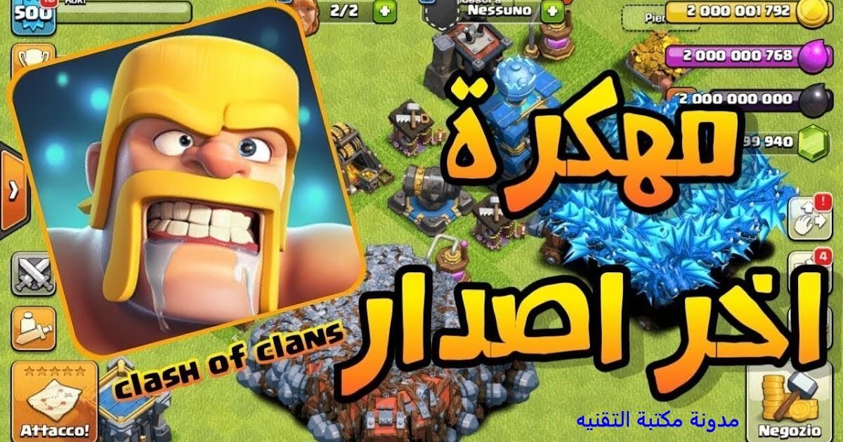 تحميل لعبة clash of clans مهكرة جاهزة للاندرويد
