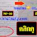 มาแล้ว...เลขเด็ดงวดนี้ 2ตัวตรงๆ หวยทำมือ แนวทางหวยไทย งวดวันที่16/9/62