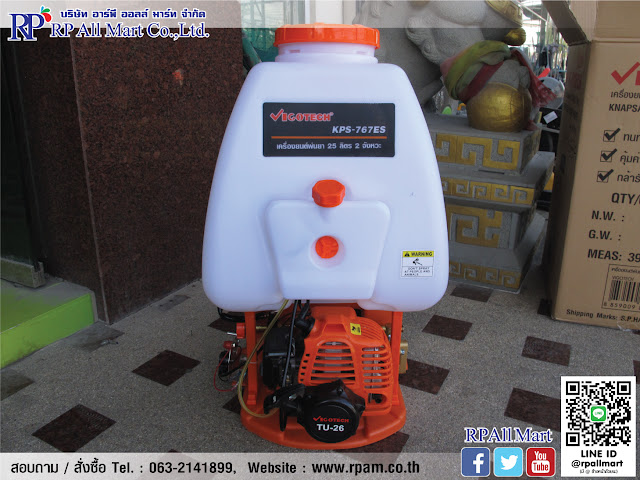 เครื่องยนต์พ่นยาสะพายหลัง 25 ลิตร (ส้ม-ขาว) ราคาถูก