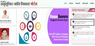 MP Inter Caste Marriage Scheme 2021   मध्य प्रदेश अंतरजातीय विवाह प्रोत्साहन योजना ऑनलाइन पंजीकरण / आवेदन फॉर्म और सूची में नाम खोजें