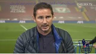 تصريحات فرانك لامبارد بعد مباراة تشيلسي ضد ليفربول