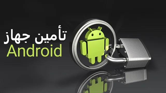 كيفية تأمين جهاز Android الخاص بك.