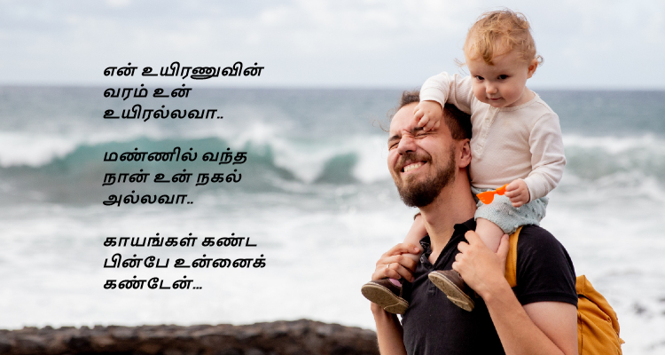 8 Best Appa Father Sentiment Songs In Tamil Movies