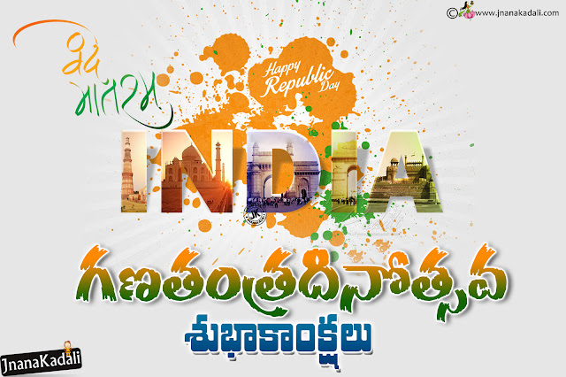 telugu republic day greetings messages, online republic day greetings hd wallpapers, happy republic day in telugu