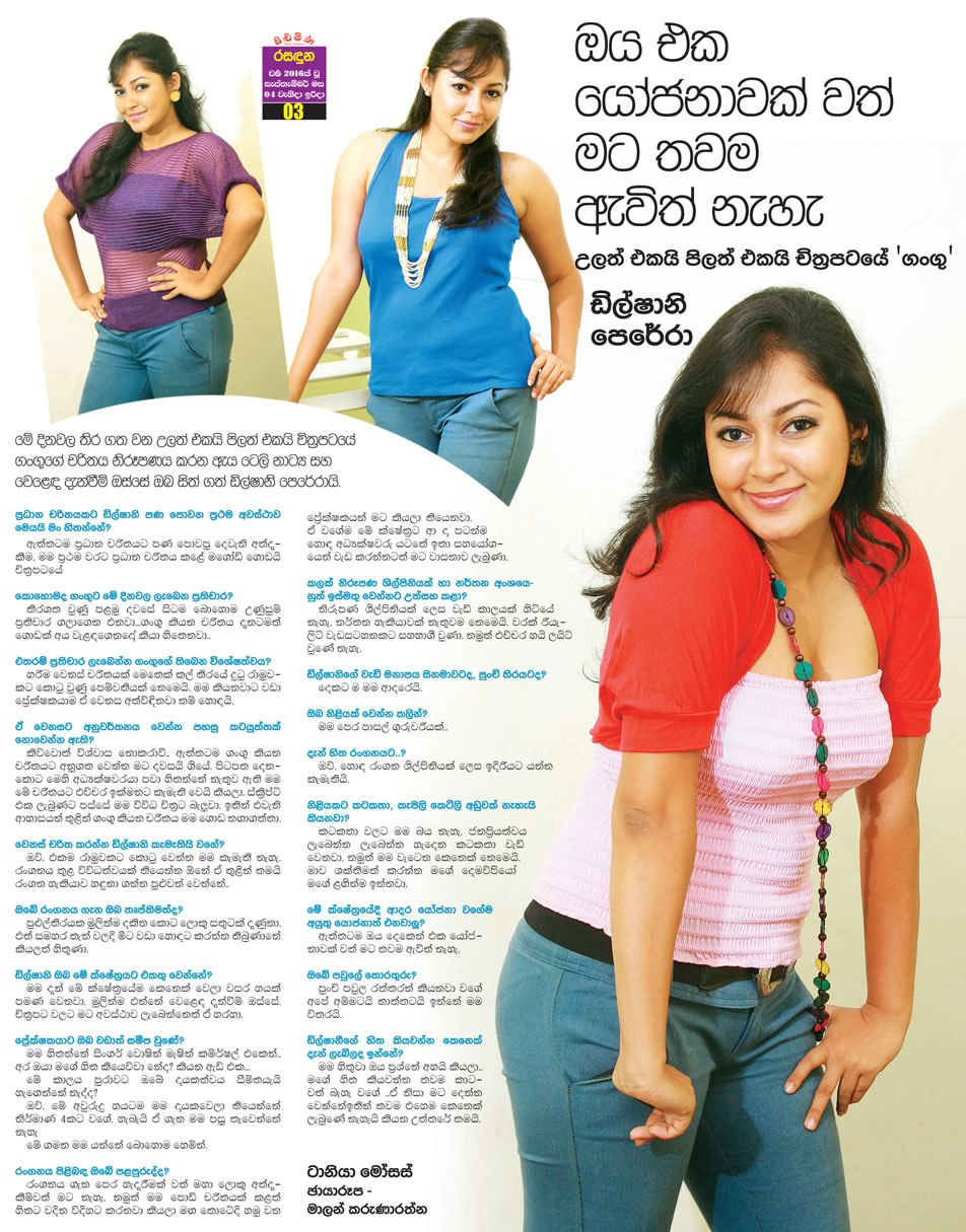 Chat With Dilshani Perera