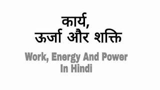 Karya, Urja Our Shakti Kya Hai. Kise kahate hain/❤️कार्य,ऊर्जा और शक्ति क्या है किसे कहते हैं?. What Is Work Energy And Power in hindi