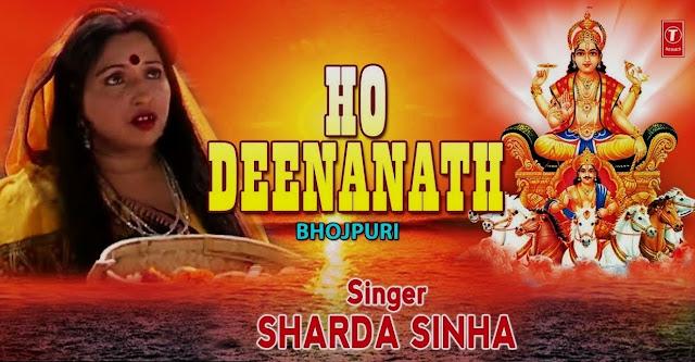 Ho Deenanath Lyrics- SHARDA SINHA |  Chhath Pooja Geet