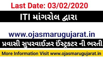 ITI Job Bharti 2020, ITI Job recruitment 2020, ITI Job Gujarat, Ojas Maru Gujarat Bharti,