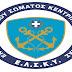 ΕΛΣΚΥ : Νέο Διοικητικό Συμβούλιο στην  Ένωση Λιμενικού Σώματος Κεντρικής Υπηρεσίας