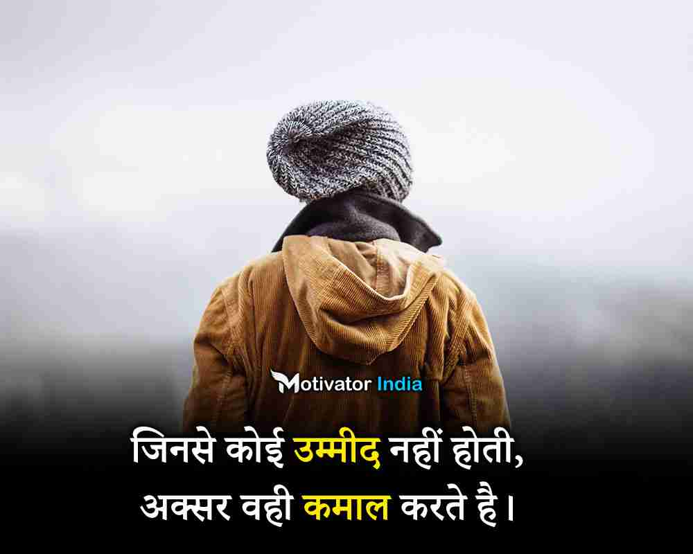 motivational quotes for girl, motivational quotes in hindi for success, motivational quotes for student