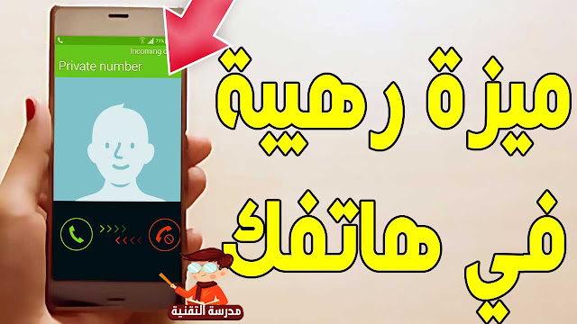 تحميل تطبيق Tikki للاتصال مجانا وجعل رقمك غير معروف