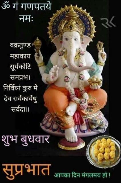 good morning jai ganesh