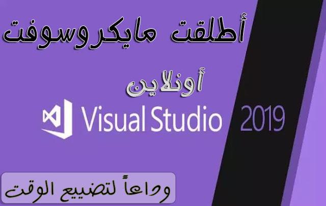 أطلقت مايكروسوفت Visual Studio Online 2019 عبر الإنترنت أونلاين