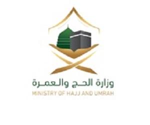 اعلان توظيف بوزارة الحج و العمرة السعودية 44 منصب اداري للرجال و النساء