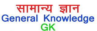 1000 GK Question Answer In HindI