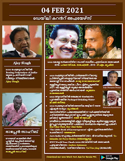Daily Malayalam Current Affairs 04 Feb 2021