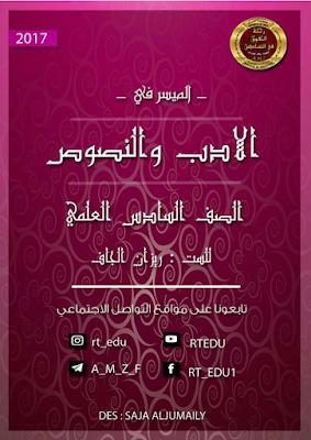 ملزمة الادب والنصوص 2017 للصف السادس الاعدادي (الاحيائي+ألتطبيقي) للست ريزان احمد الجاف