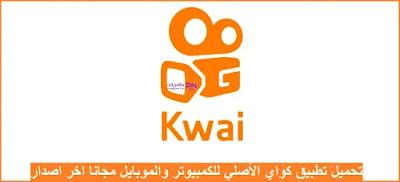 تحميل تطبيق kwai للكمبيوتر والموبايل