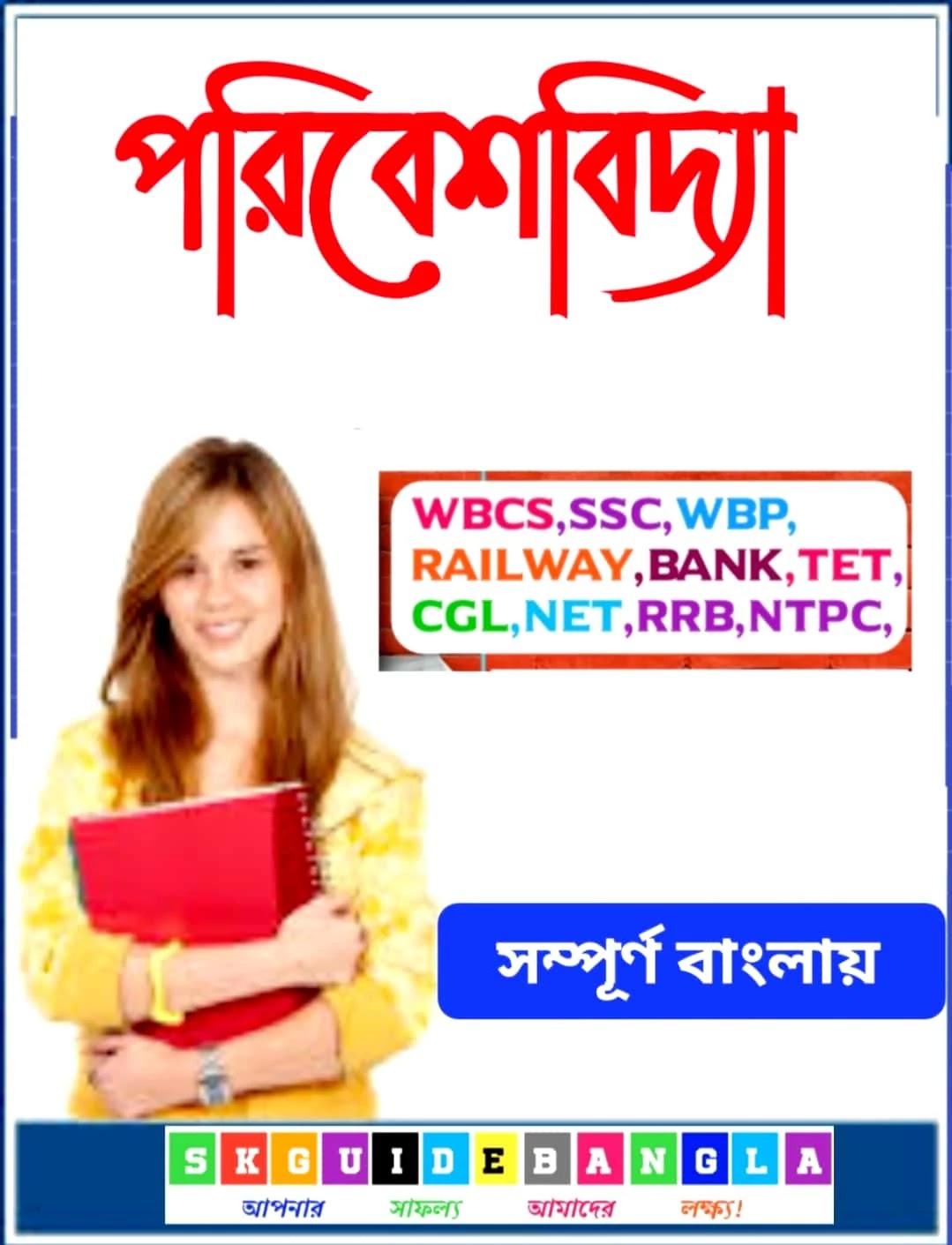পরিবেশবিদ্যা বই বাংলায় পিডিএফ Environmental studies book pdf in bengali