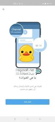 كيفية عمل قناة تليجرام من الموبايل