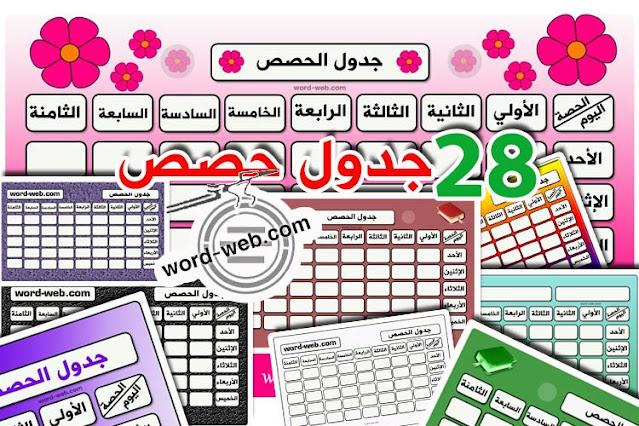 جدول حصص فارغ جاهز للطباعة اسبوعي مدرسي