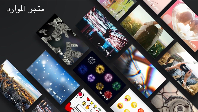 تطبيق كين ماستر KineMaster للأندرويد 2019 - صورة لقطة شاشة (3)