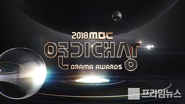 Download Variety Show Korea MBC Drama Awards 2018 Subtitle Indonesia