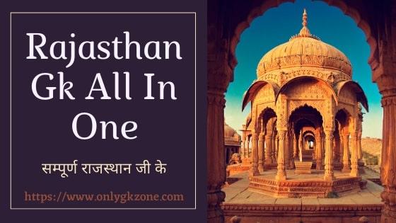 सम्पूर्ण राजस्थान जी के | Rajasthan Gk All In One