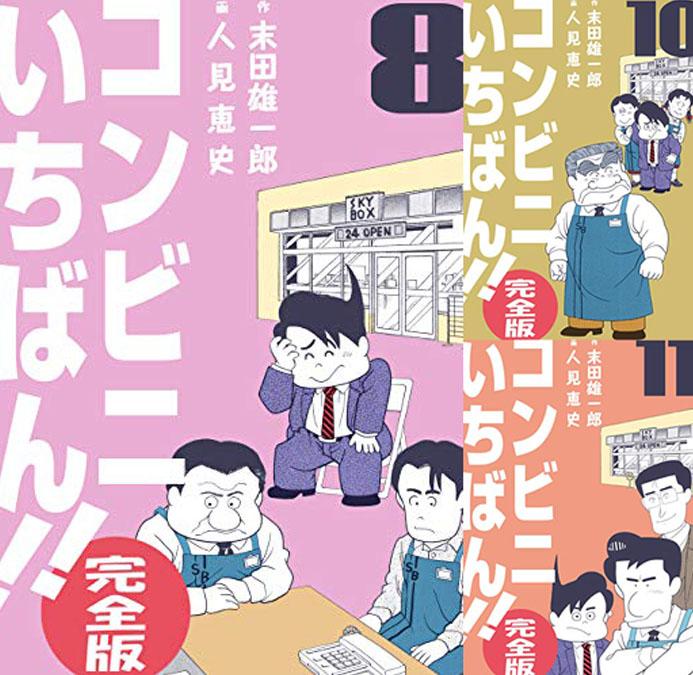 コンビニいちばん!!【完全版】 (全13巻)(グループ・ゼロ)