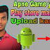 Publish an app| How to publish app & game on play store- thesamir