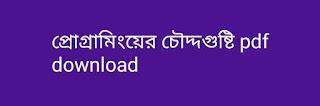 প্রোগ্রামিংয়ের চৌদ্দগুষ্টি pdf download