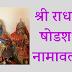 श्री राधा षोडश नामावली | Shri Radha 16 Namavali |